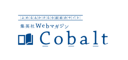 Webマガジンコバルト