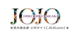 荒木飛呂彦 公式サイト [JOJO.com]