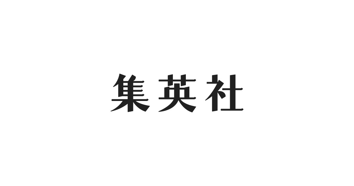 books.shueisha.co.jp